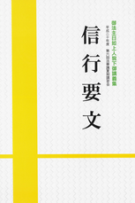 Faith and Practice in Japanese.png