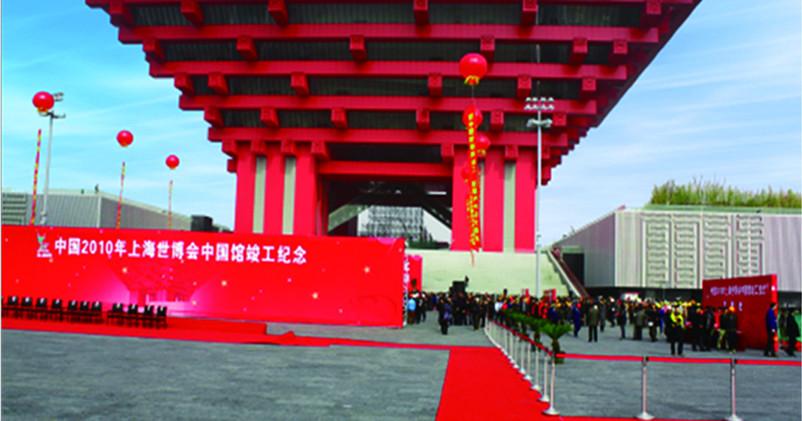 Shanghai World Expo Office
