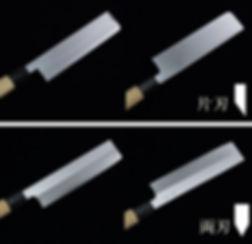 片刃と両刃の違いイラストあり(1200).jpg