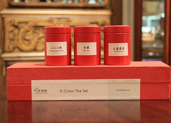 3-Color Tea Set  繽紛禮盒
