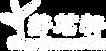 芳名軒logo透明背景+白.png