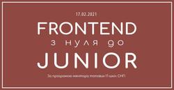Frontend з нуля до Junior