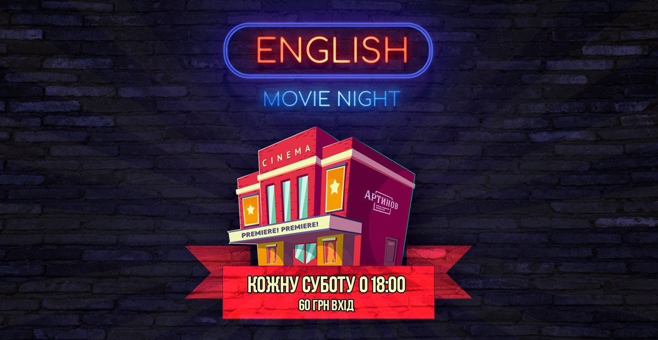 English Movie Night