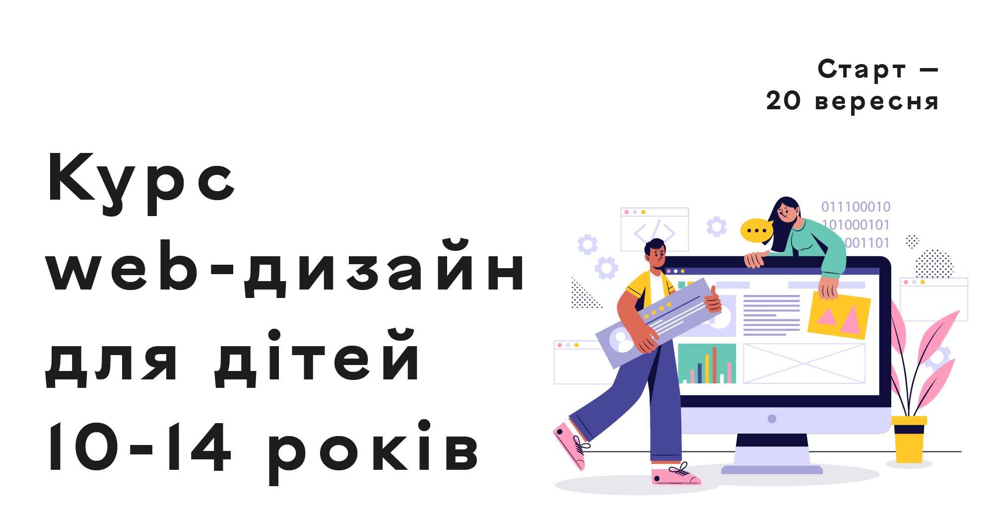 Курс — «web-дизайн для дітей»