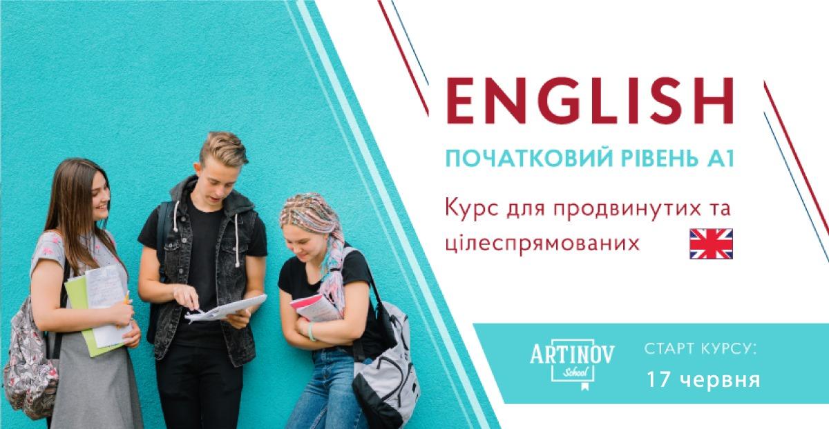 Курс English А1 Elementary