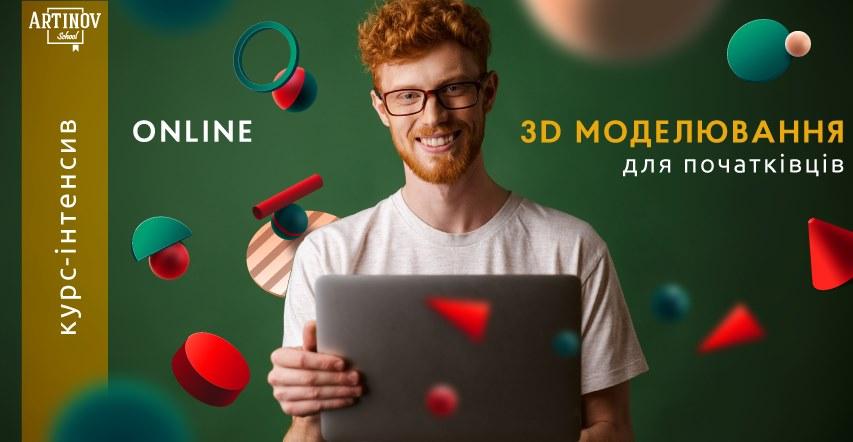 Курс-інтенсив «3D Моделювання для початківців»