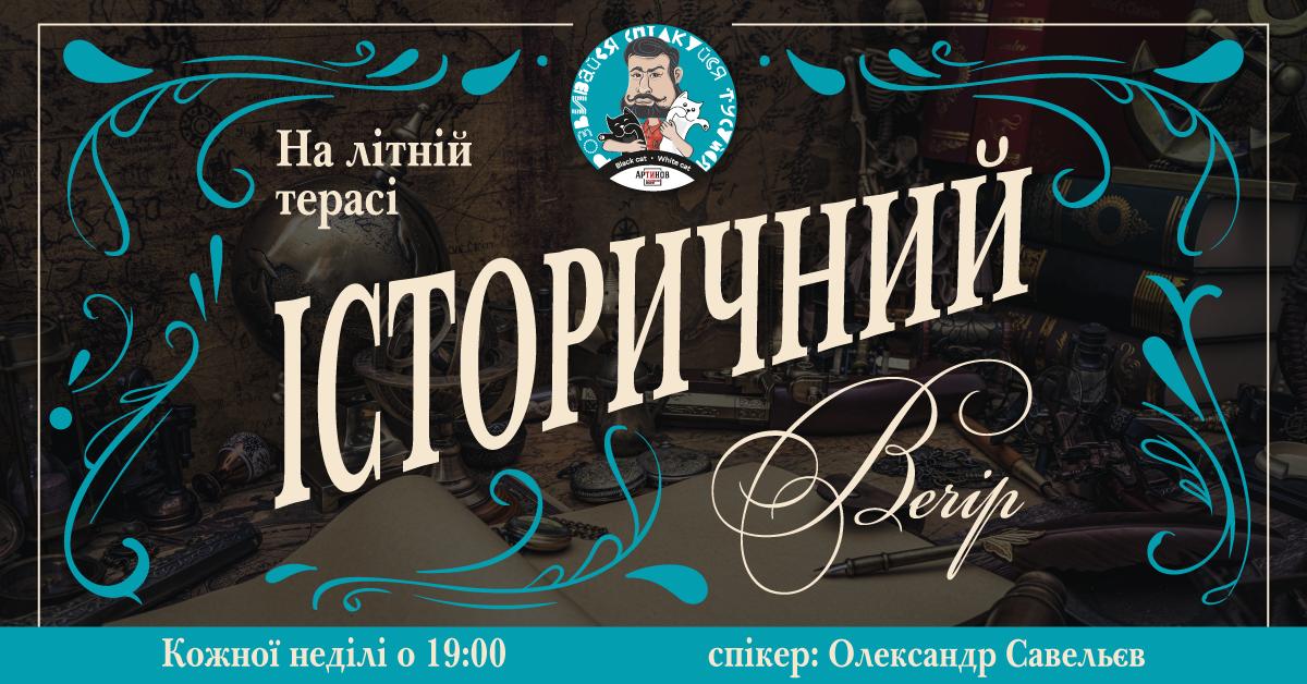 Історичний вечір в Артинов