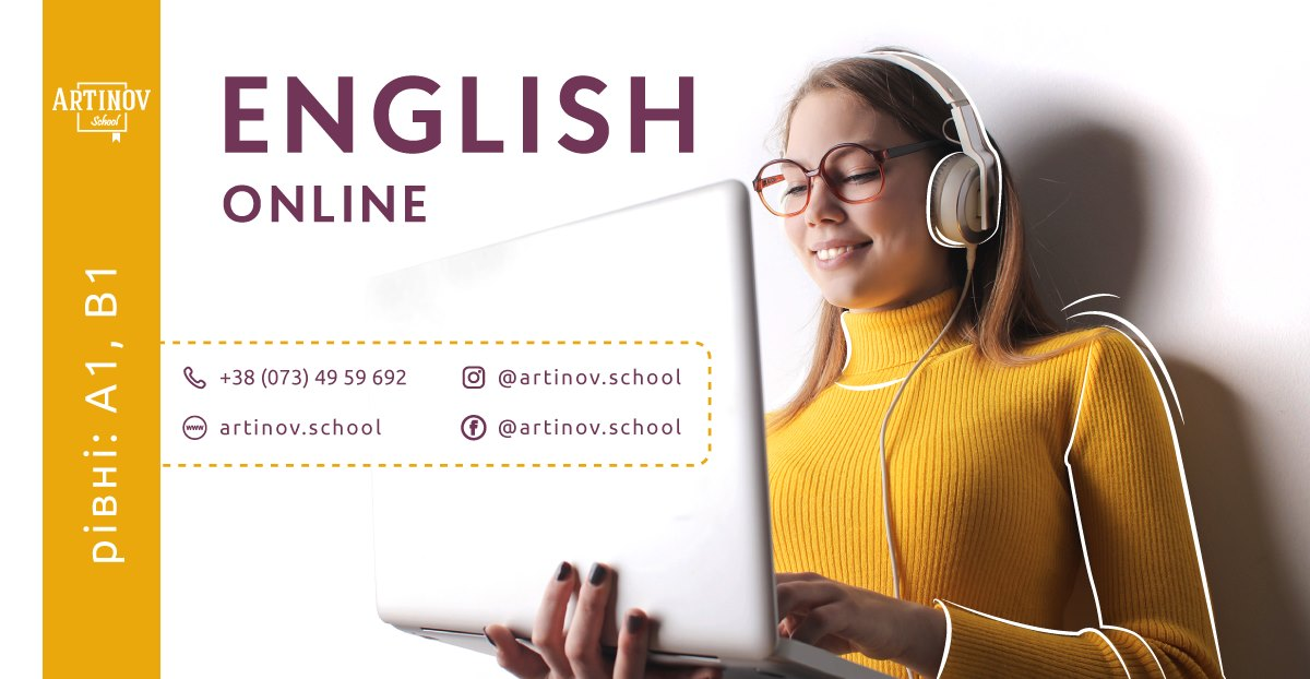 Курси English А1-В1 онлайн