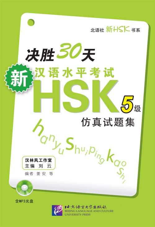 Succeed in 30 Days: New Chinese Proficiency Test HSK Simulated Tests (Level 5)