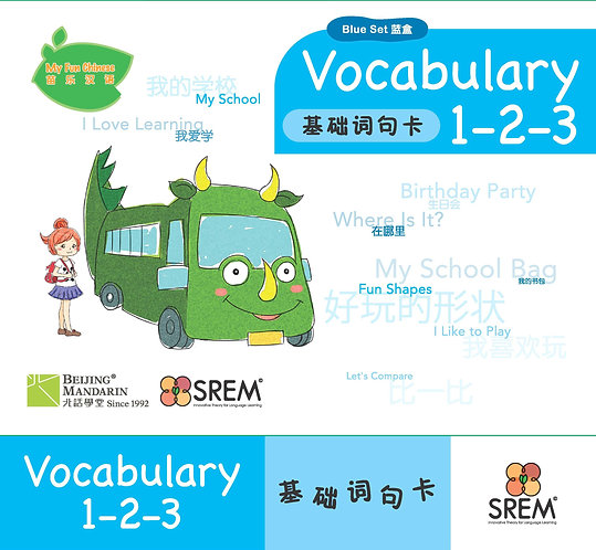Vocabulary 1-2-3 Flash Cards Pack(Blue)