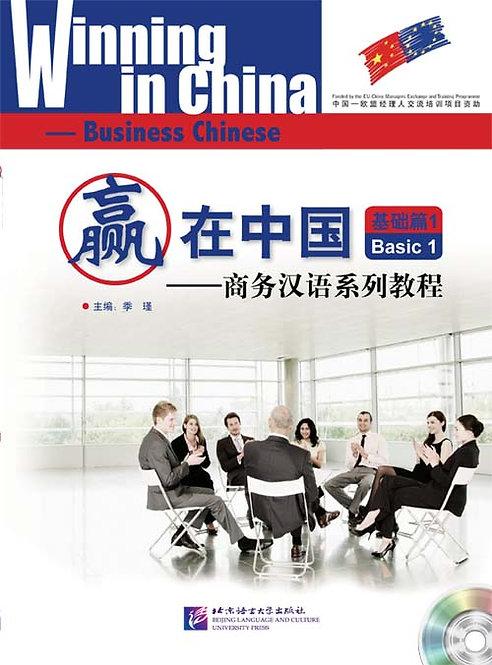 Winning in ChinaBasic 1