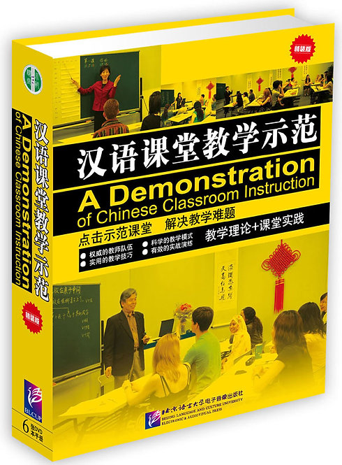 A Demonstration of Chinese Classroom Instruction - 6DVDs+6Books