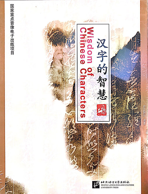 The Wisdom of Chinese Characters (English Edition)  ONLY DVD