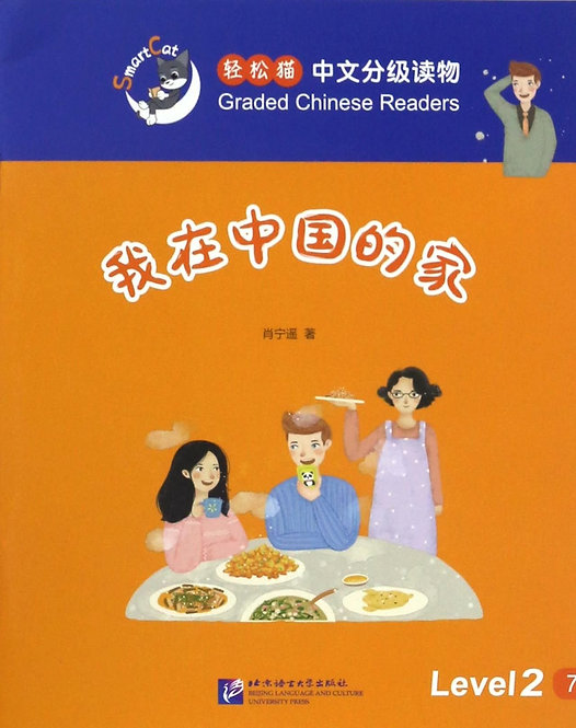 Smart Cat·Graded Chinese Readers(Level 2):My family in China