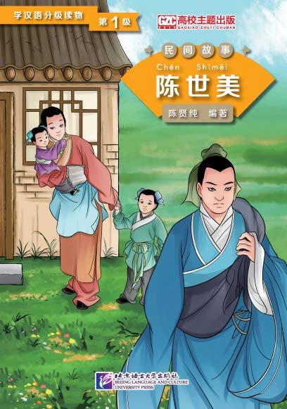 Graded Readers for Chinese Language Learners (Folktales): Chen Shimei