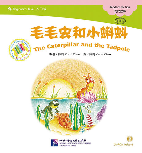 The Chinese Library Series (Beginner): The Caterpillar and the Tadpole