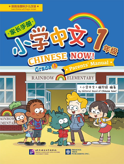 Chinese Now! (Grade 1) (Parents' Manual)
