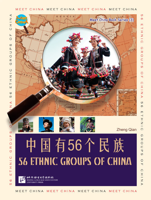 Meet China: 56 Ethnic Groups of China (English Edition)