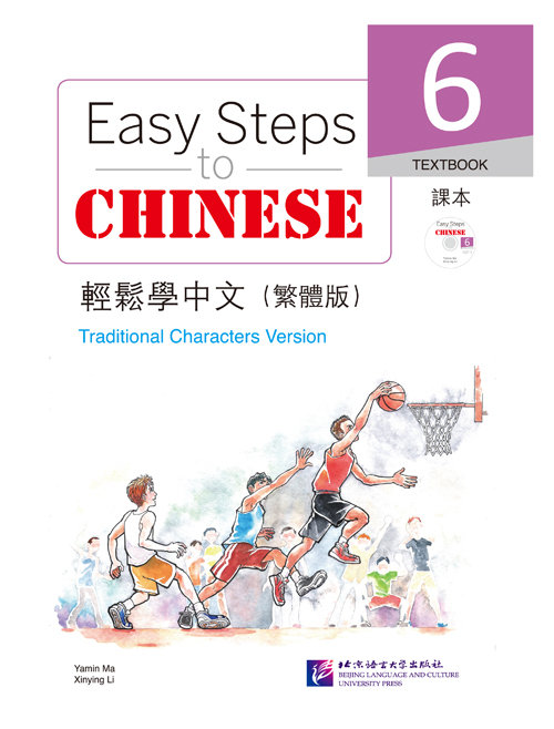 Easy Steps to Chinese (Traditional Characters Version): Textbook 6 (with 1 MP3)