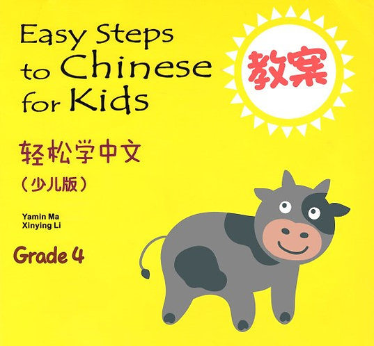 Thematic Unit Plan  Easy Steps to Chinese for Kids | Grade4