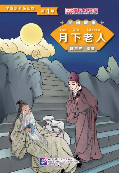 Graded Readers for Chinese Language Learners: The Old Man under the Moon