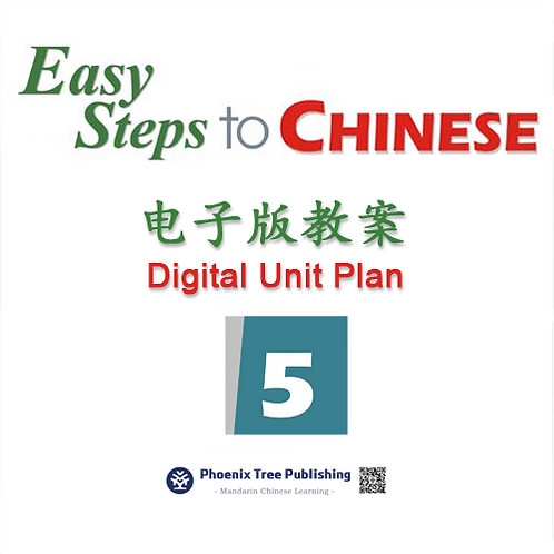 Curriculum Scope+Unit Plan Easy Steps to Chinese | Level 5
