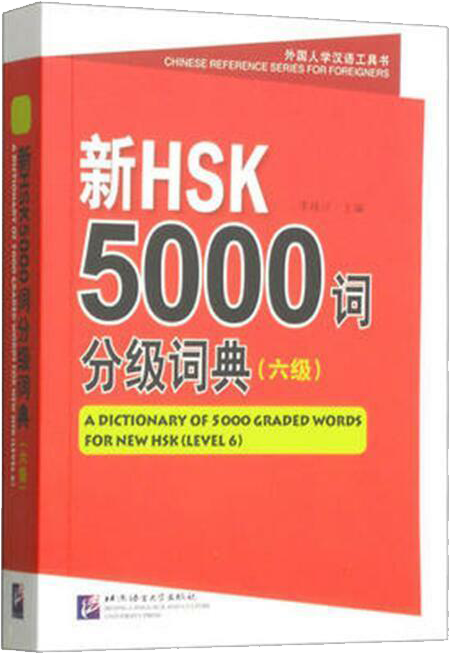 A Dictionary of 5000 Graded Words for New HSK 6 (English and Chinese Edition)