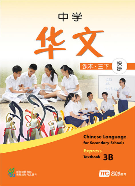 Chinese Language for Sec Schools (Express) TB 3B