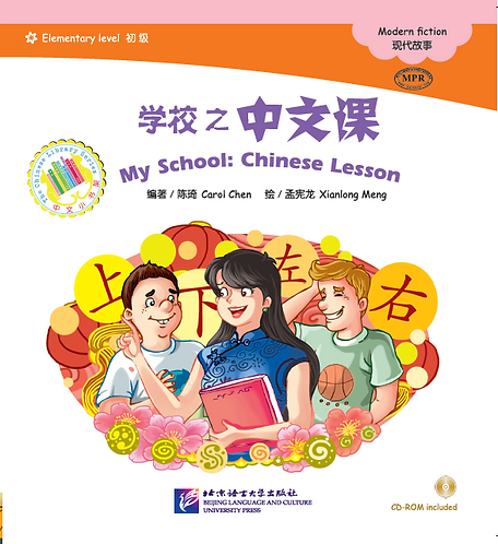 The Chinese Library Series(Elementary): My School: Chinese Lesson