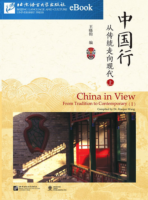 eBook: China in View—From Tradition to Contemporary (Ⅰ)