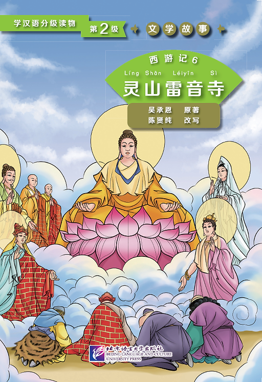 Graded Readers for Chinese Language Learners-Journey to: the West The Leiyin Tem