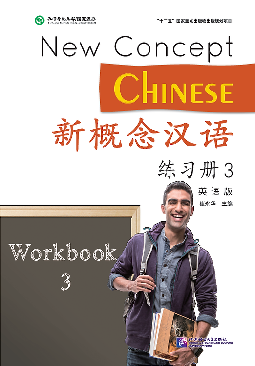 New Concept Chinese (English Edition) Workbook 3