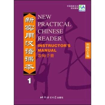 New Practical Chinese Reader Teacher Manual Vol. 1 (1CD)