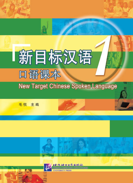 New Target Chinese Spoken Language 1 (with 1 MP3)