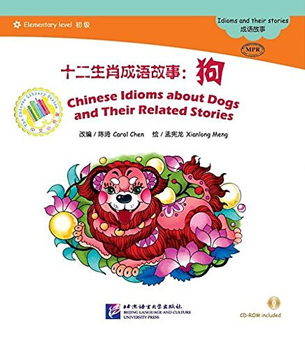The Chinese Library Series: Chinese Idioms about Dogs and Their Related Stories