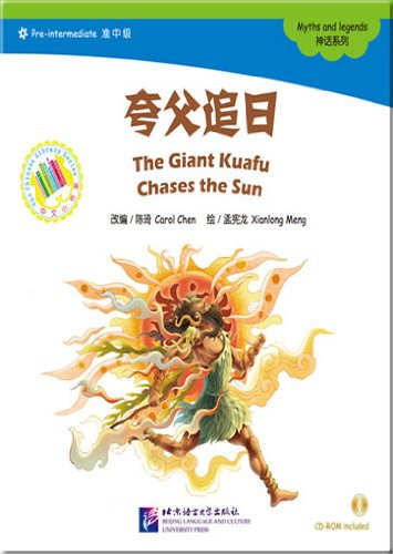 The Giant Kuafu Chases the Sun (Incl. 1cd)(Chinese Edition)