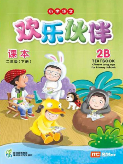 Chinese Language for Primary Schools Textbook Vol.2B Revised Ed-Huanlehuoban