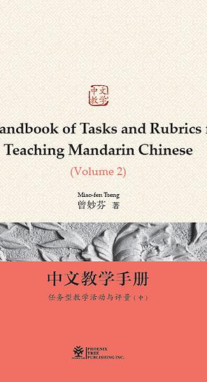 A Handbook of Tasks and Rubrics for Teaching Mandarin Chinese (Volume 2)