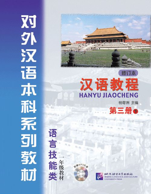 Chinese Course (revised edition) 3B - Textbook