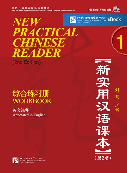 eBook: New Practical Chinese Reader (2nd Edition) Workbook 1