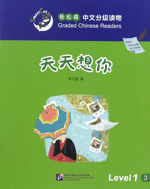 Smart Cat·Graded Chinese Readers(Level 1):I miss you every day