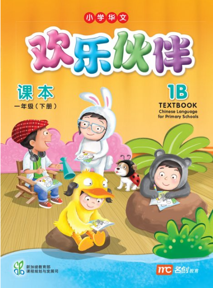 Chinese Language for Primary Schools Textbook Vol.1A Revised Ed-Huanlehuoban