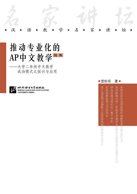 Promoting Professionalism in Teaching AP Chinese - Simplified Chinese Edition