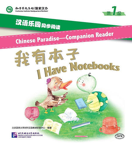 Chinese Paradise—Companion Reader (Level 1): I Have Notebooks