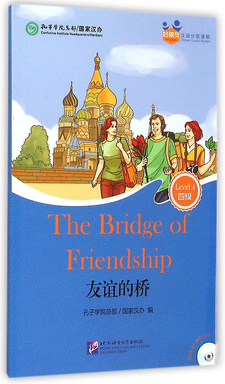 Friends— Chinese Graded Readers (Level 4): The Bridge of Friendship (for Adults)