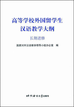 Chinese Teaching Syllabus for Foreign Students of Higher Educational Institute