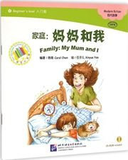 The Chinese Library Series: My Mum and I - Family