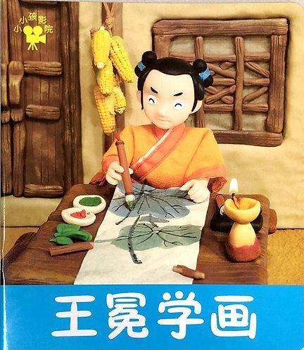 Wang Mian study painting | Teeny Baby