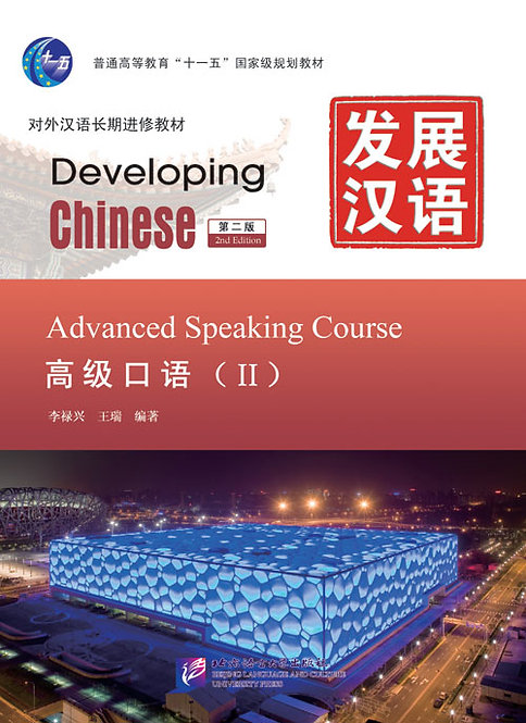 Developing Chinese (2nd Edition) Advanced Speaking Course Ⅱ