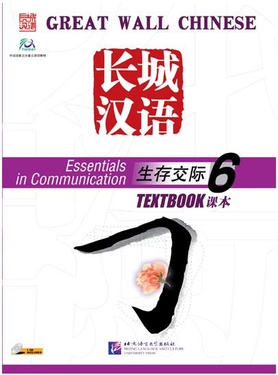 Great Wall Chinese - Essentials in Communication vol.6 Textbook with 1CD